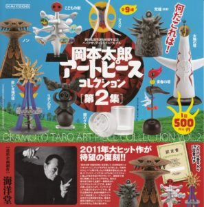 Museum-themed capsule toys featuring the artwork of Okamoto Taro (Kaiyodo)